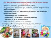 Для формування компетентності дітей у сфері фізичного здоров'я необхідно: щод...