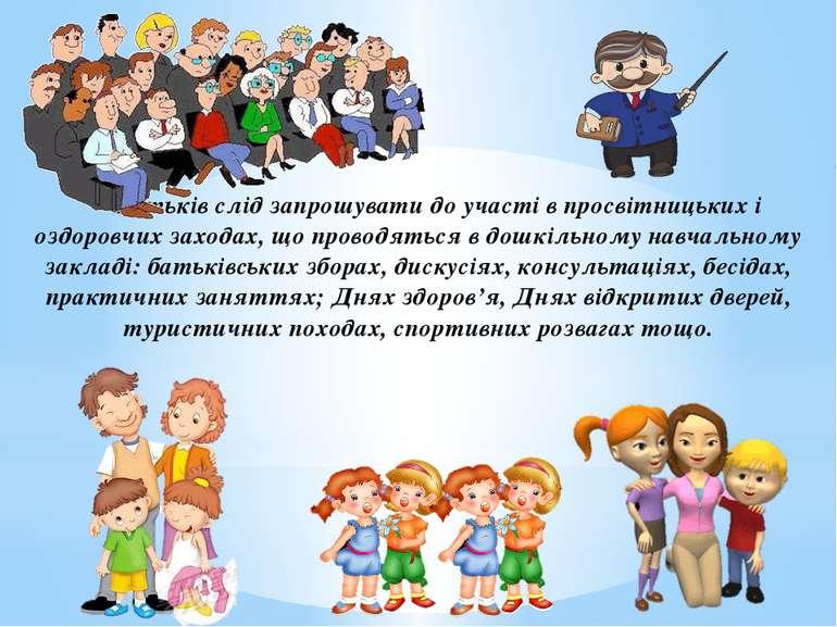 Батьків слід запрошувати до участі в просвітницьких і оздоровчих заходах, що ...