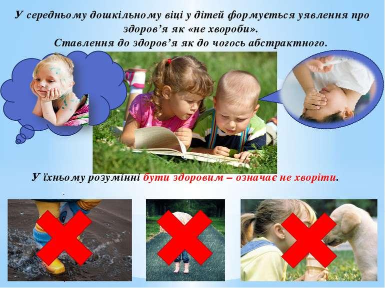 У середньому дошкільному віці у дітей формується уявлення про здоров'я як «не...