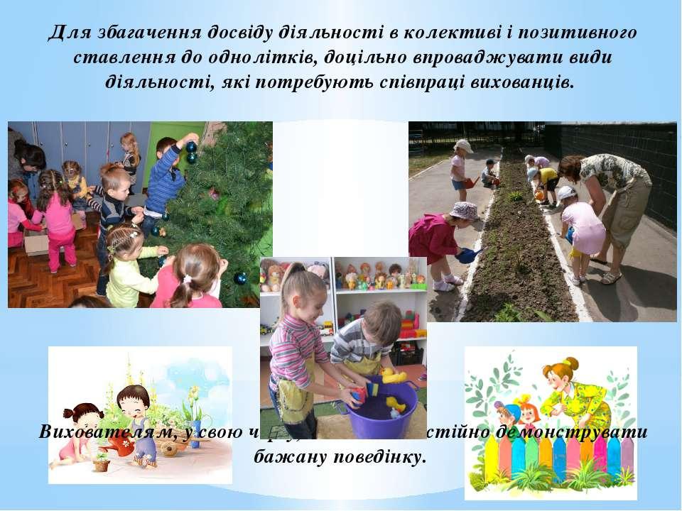 Для збагачення досвіду діяльності в колективі і позитивного ставлення до одно...