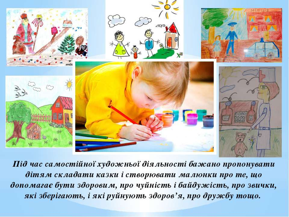 Під час самостійної художньої діяльності бажано пропонувати дітям складати ка...