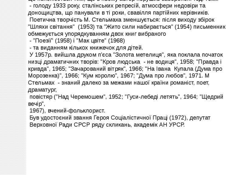 Це пояснюється тим, що в ньому автор порушив забороненi тодi теми - голоду 19...
