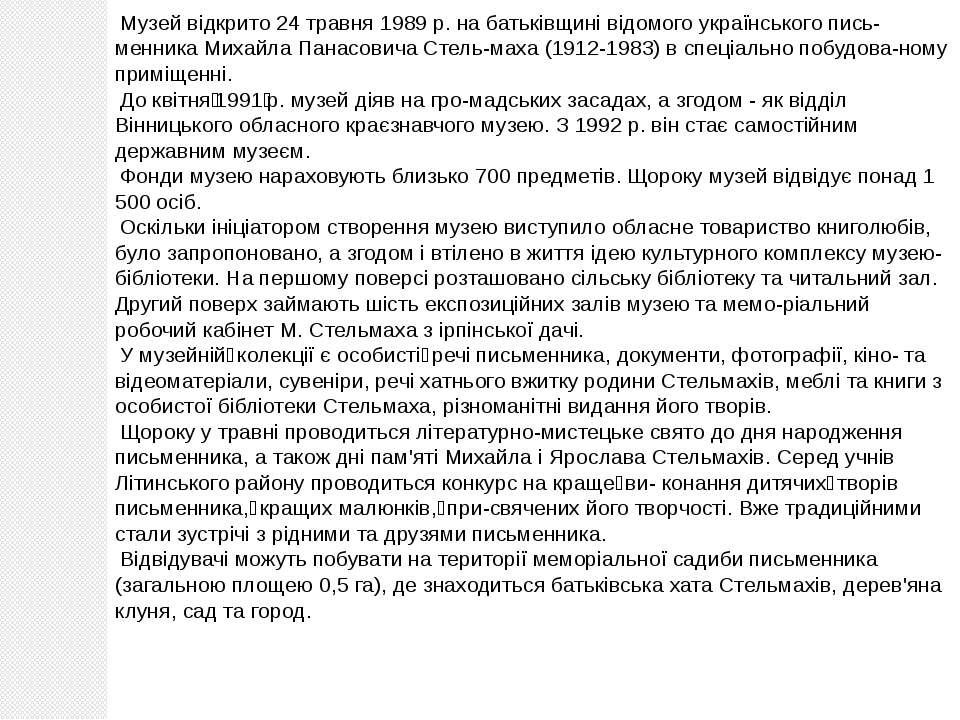 Музей відкрито 24 травня 1989 р. на батьківщині відомого українського пись-ме...