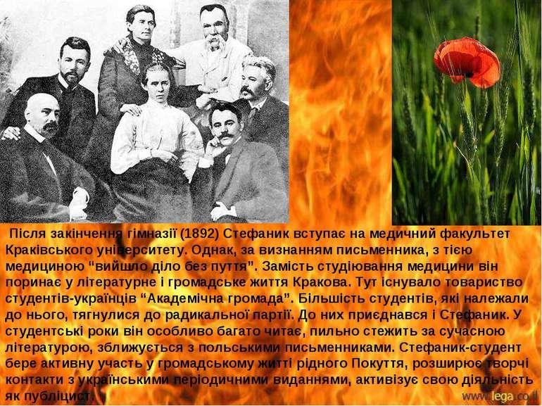 Після закінчення гімназії (1892) Стефаник вступає на медичний факультет Кракі...