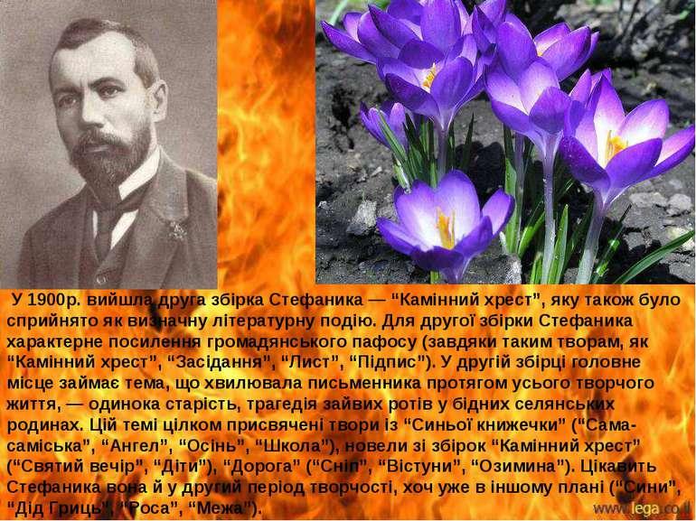 """У 1900р. вийшла друга збірка Стефаника — """"Камінний хрест"""", яку також було спр..."""