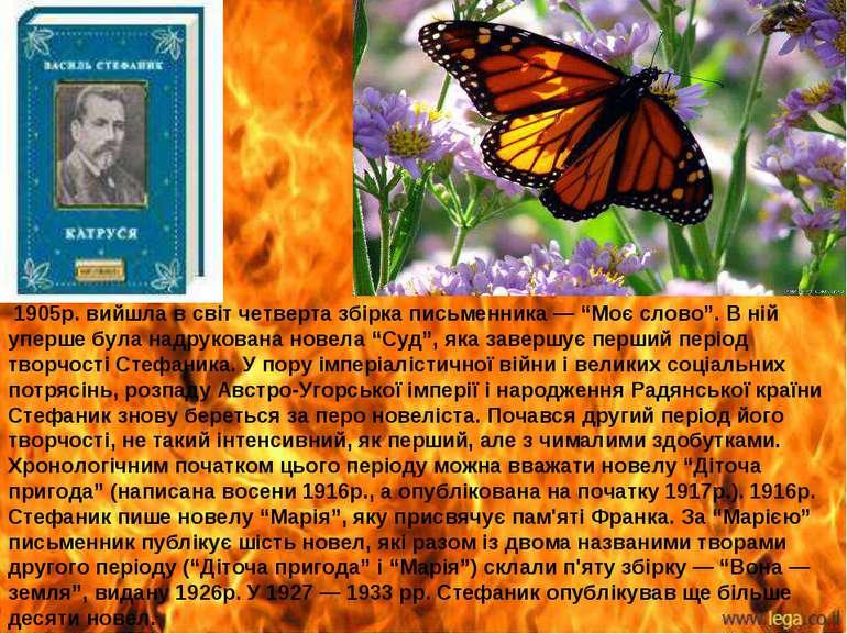 """1905р. вийшла в світ четверта збірка письменника — """"Моє слово"""". В ній уперше ..."""