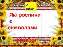 Які рослини є символами України 2 клас