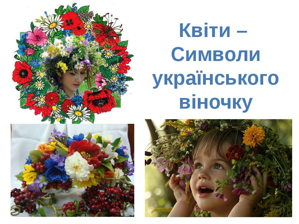 Квіти – Символи українського віночку