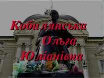 Кобилянська Ольга Юліанівна
