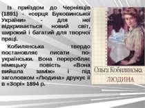 Із приїздом до Чернівців (1891) - «серця Буковинської України» - для неї відк...