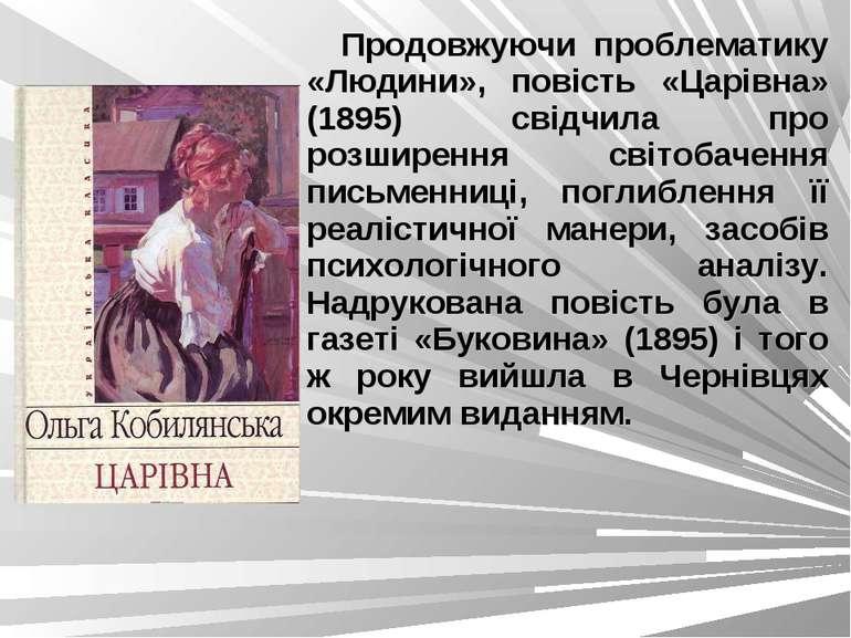 Продовжуючи проблематику «Людини», повість «Царівна» (1895) свідчила про розш...