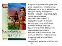 Історичні повісти та оповідання для дітей «Кармелюк», «Невільничка», «Маруся»...