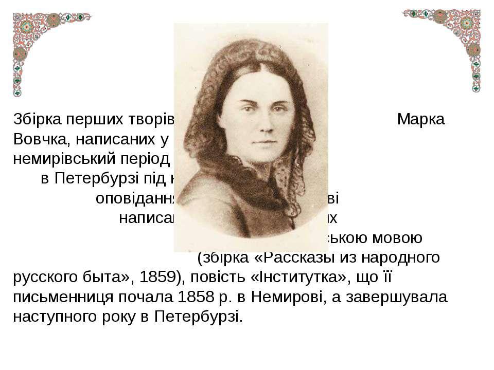 Збірка перших творів Марка Вовчка, написаних у немирівський період життя, вий...