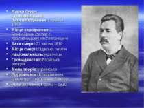 Марко Лукич Кропивницький Датанародження:7 травня 1840 Місценародження:с. Б...