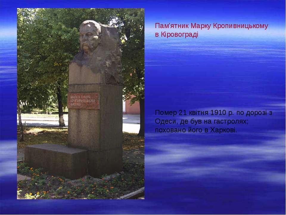 Пам'ятник Марку Кропивницькому в Кіровограді Помер 21 квітня 1910р. по дороз...