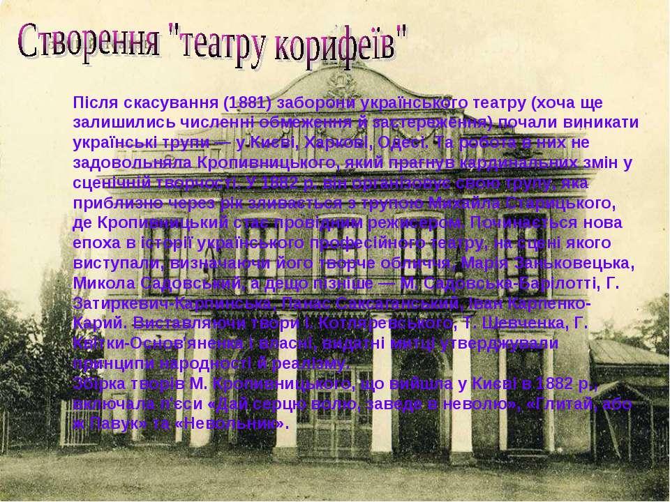 Після скасування (1881) заборони українського театру (хоча ще залишились числ...