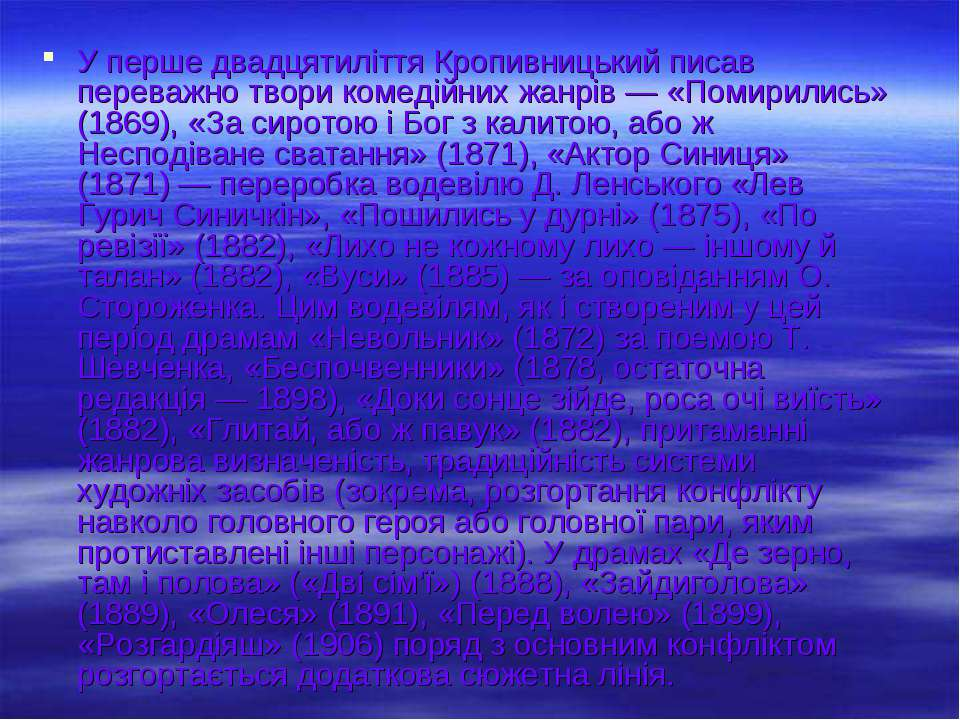 У перше двадцятиліття Кропивницький писав переважно твори комедійних жанрів—...