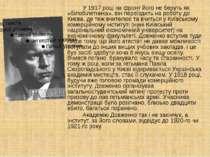 У 1917 році на фронт його не беруть як «білобілетника», він переїздить на роб...