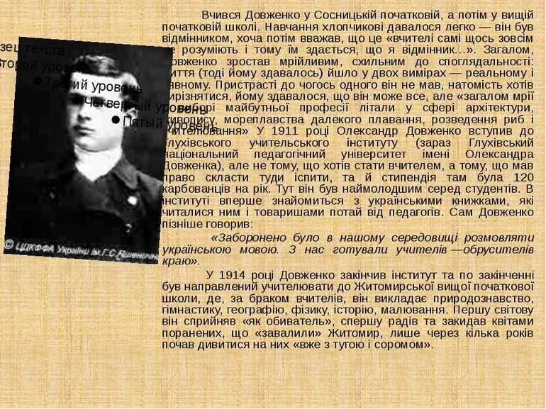Вчився Довженко у Сосницькій початковій, а потім у вищій початковій школі. На...