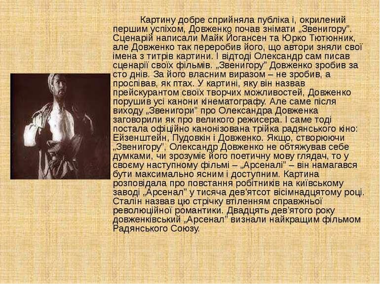 Картину добре сприйняла публіка і, окрилений першим успіхом, Довженко почав з...