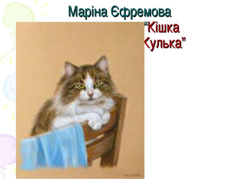 """Маріна Єфремова """"Кішка Жулька"""""""