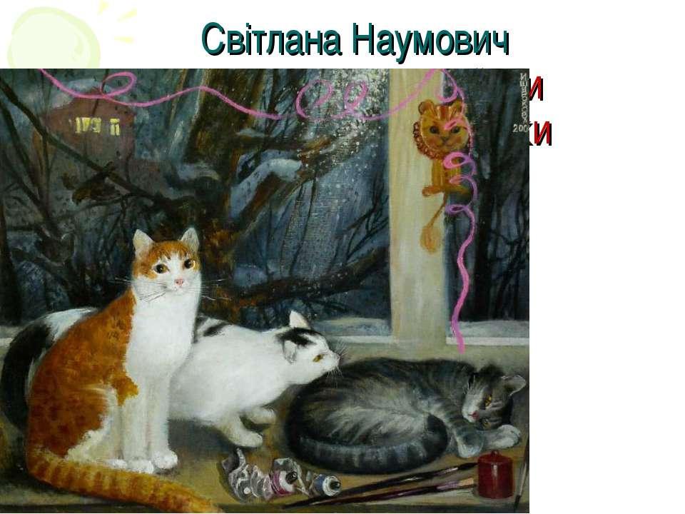 """Світлана Наумович """"Три кішки кішечки"""" кішк"""