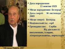 Дата народження: 15 жовтня 1929 Місце народження: Белград Дата смерті: 30 лис...