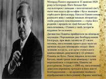 Мілорад Павич народився 15 жовтня 1929 року в Белграді. Його батько був скуль...