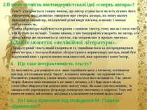 2.В чому сутність постмодерністської ідеї «смерть автора»? Текст створюється ...
