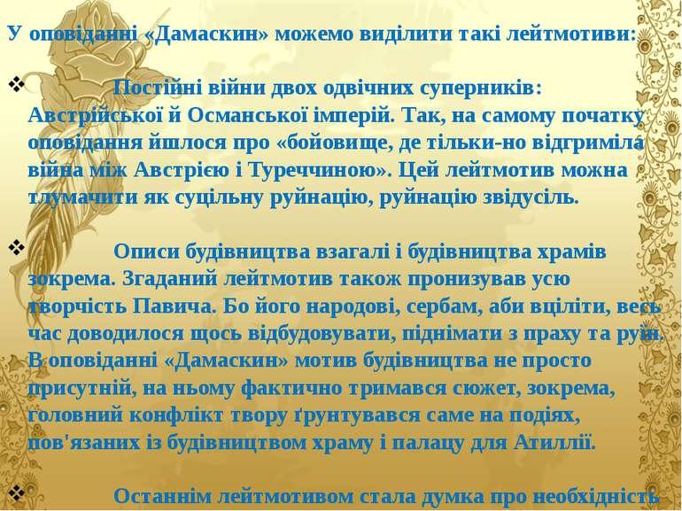 У оповіданні «Дамаскин» можемо виділити такі лейтмотиви: Постійні війни двох ...