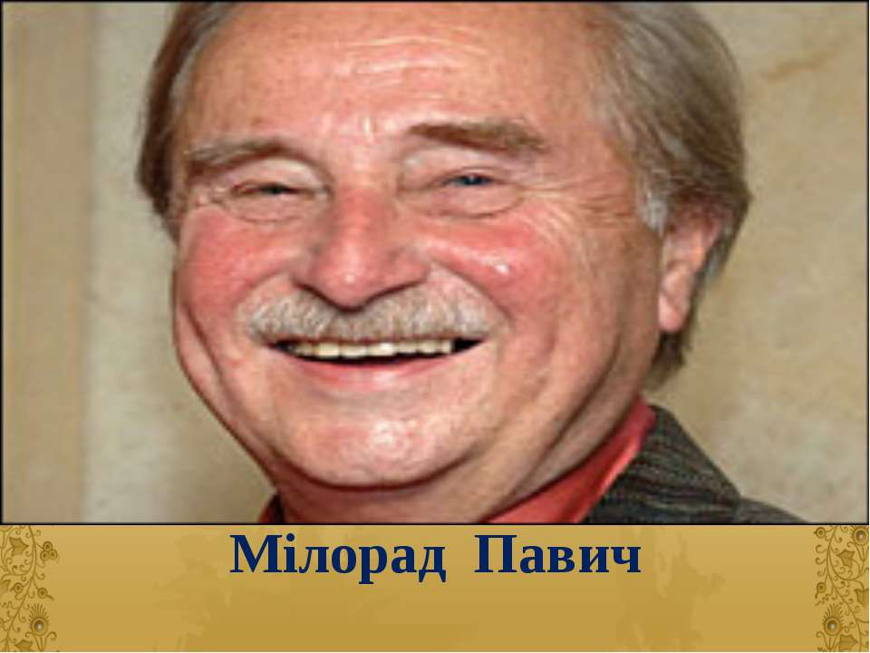 Мілорад Павич