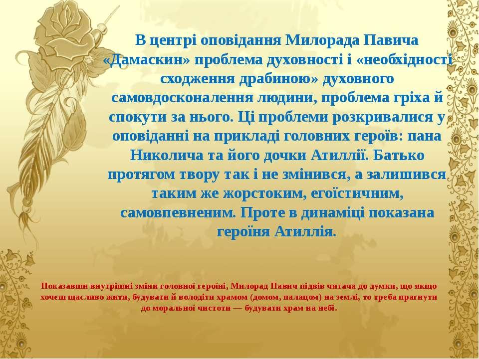 В центрі оповідання Милорада Павича «Дамаскин» проблема духовності і «необхід...