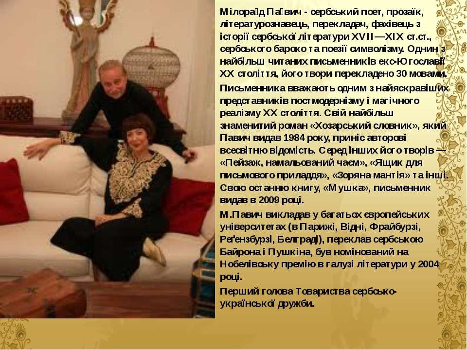 Мілора д Па вич - сербський поет, прозаїк, літературознавець, перекладач, фах...
