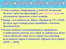 Хоча основних літературних успіхів Ю. Яновський досягне в прозі та драматургі...