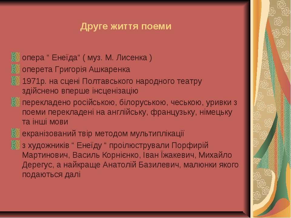 "Друге життя поеми опера "" Енеїда"" ( муз. М. Лисенка ) оперета Григорія Ашкаре..."