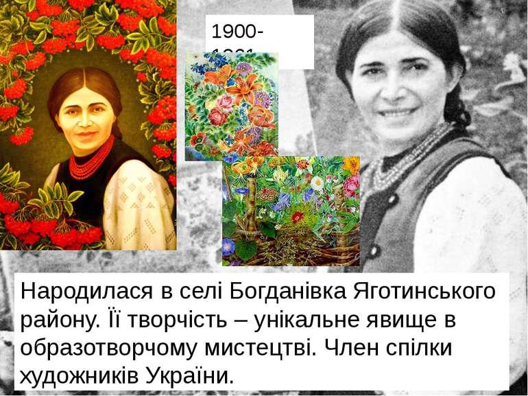 Народилася в селі Богданівка Яготинського району. Її творчість – унікальне яв...