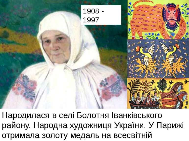 Народилася в селі Болотня Іванківського району. Народна художниця України. У ...