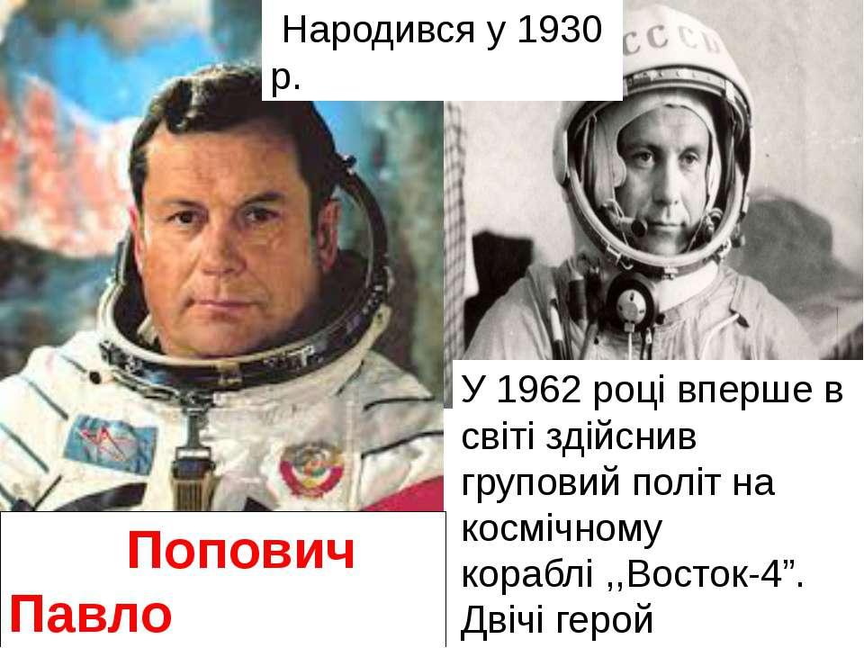 Попович Павло Романович Льотчик-космонавт СРСР № 4. Народився в м.Узині Білоц...