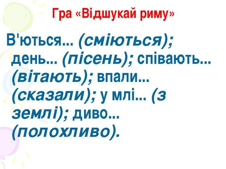Гра «Відшукай риму» В'ються... (сміються); день... (пісень); співають... (віт...