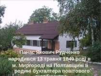 Панас Якович Рудченко народився 13 травня 1849 році в м. Миргороді на Полтавщ...
