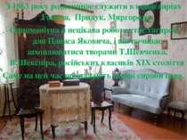 З 1863 року розпочинає служити в канцеляріях Гадяча, Прилук, Миргорода. Одном...