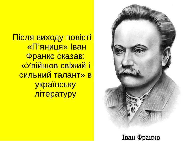 Після виходу повісті «П'яниця» Іван Франко сказав: «Увійшов свіжий і сильний ...