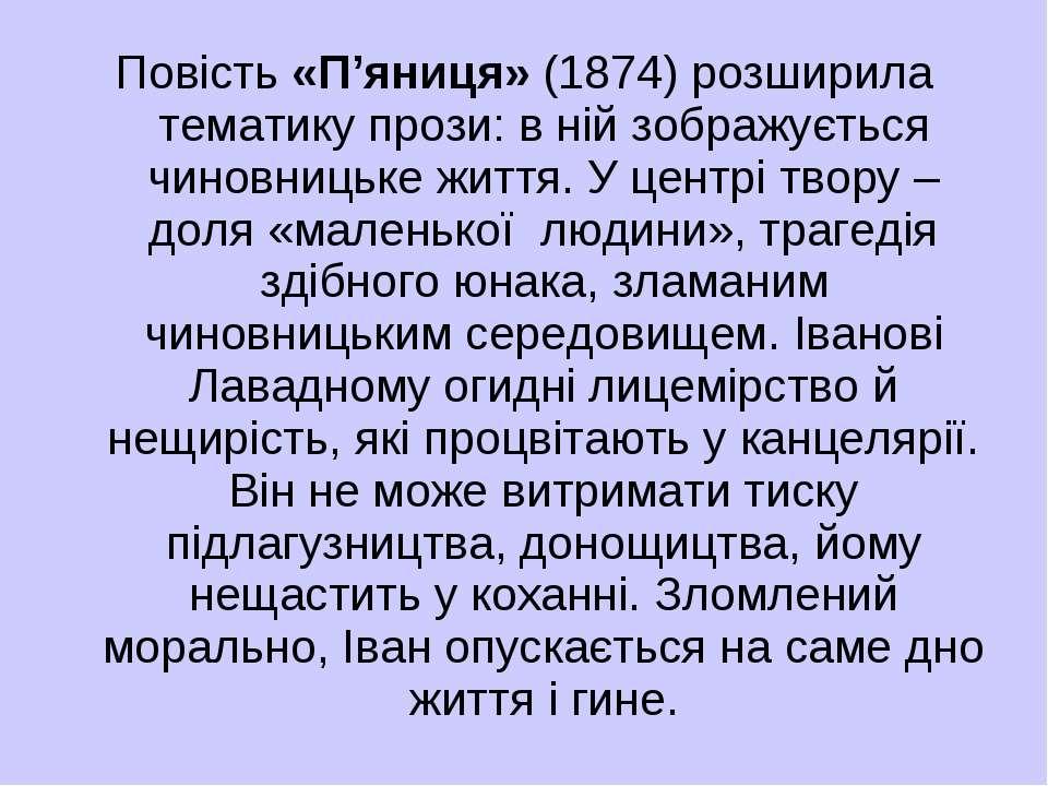 Повість «П'яниця» (1874) розширила тематику прози: в ній зображується чиновни...