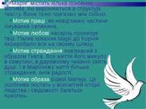 """""""Марія"""" містить кілька основних мотивів, які вирізняються в структурі тексту...."""