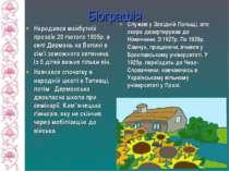 Біографія Народився майбутній прозаїк 20 лютого 1905р. в селі Дермань на Воли...