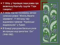 """У 1934р. у Чернівцях пише роман про визвольну боротьбу гуцулів """"Гори говорять..."""