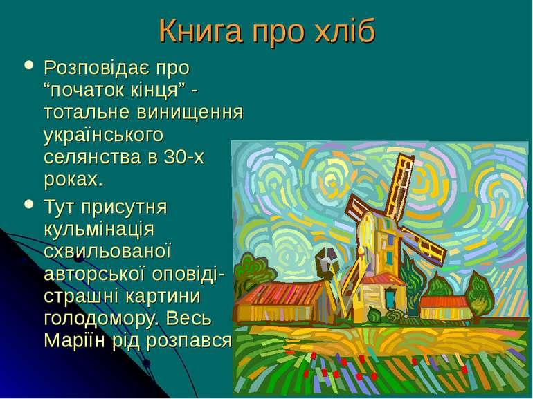 """Книга про хліб Розповідає про """"початок кінця"""" - тотальне винищення українсько..."""
