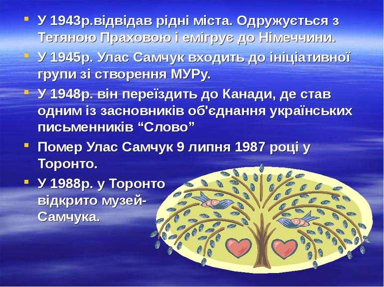 У 1943р.відвідав рідні міста. Одружується з Тетяною Праховою і емігрує до Нім...