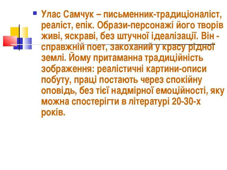Улас Самчук – письменник-традиціоналіст, реаліст, епік. Образи-персонажі його...