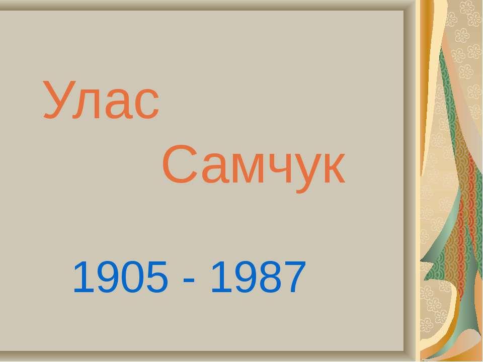 Улас Самчук 1905 - 1987